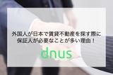 外国人が日本で賃貸不動産を探す際に保証人が必要なことが多い理由!