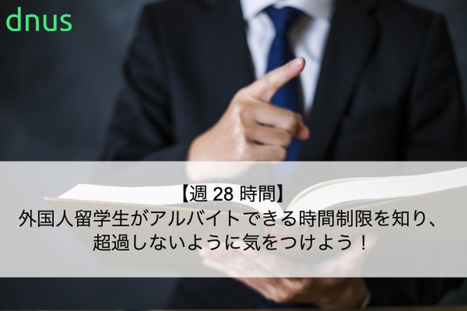【週 28 時間】外国人留学生がアルバイトできる時間制限を知り、超過しないように気をつけよう!