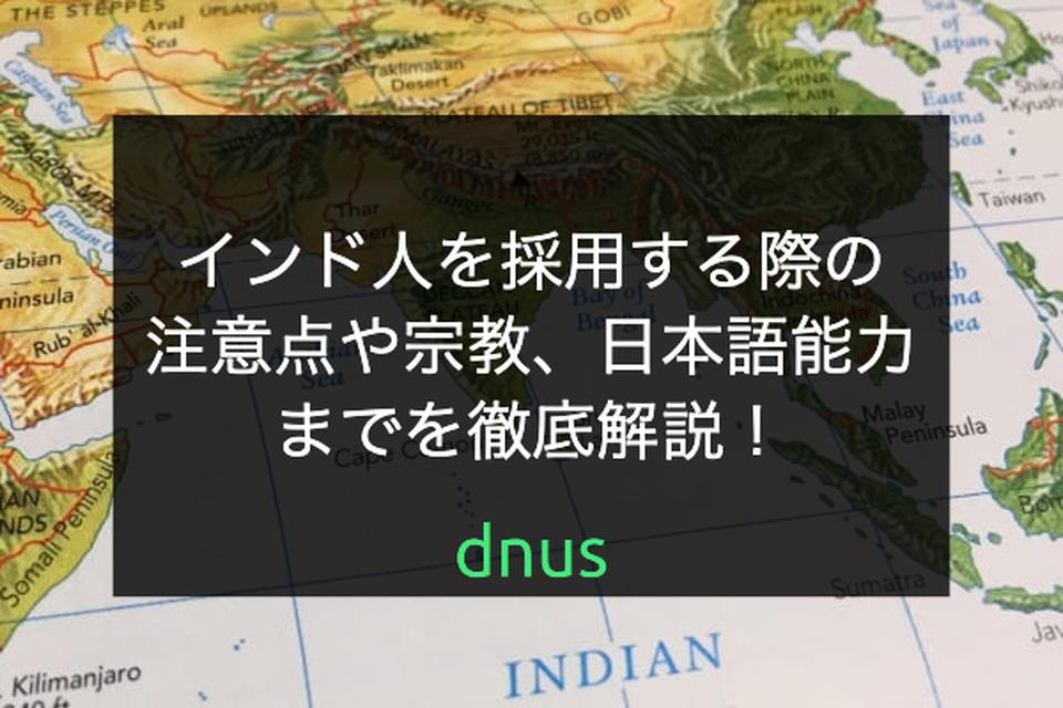 インド人を採用する際の注意点や宗教、日本語能力までを徹底解説!