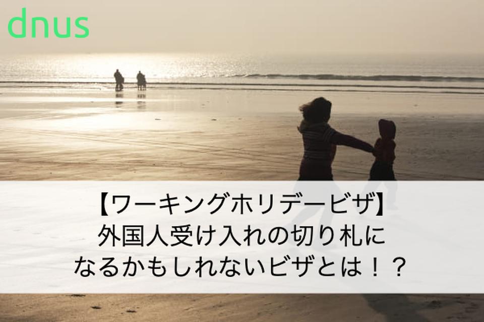 【ワーキングホリデービザ】外国人受け入れの切り札になるかもしれないビザとは!?