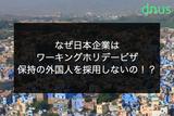 なぜ日本企業はワーキングホリデービザ保持の外国人を採用しないの!?