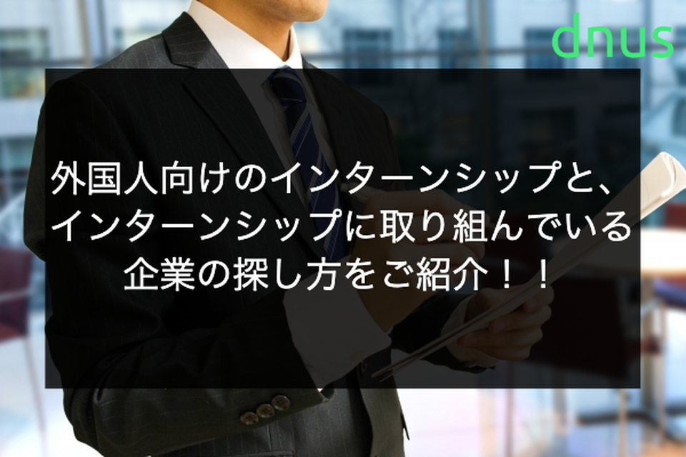 外国人向けのインターンシップと、インターンシップに取り組んでいる企業の探し方をご紹介!!