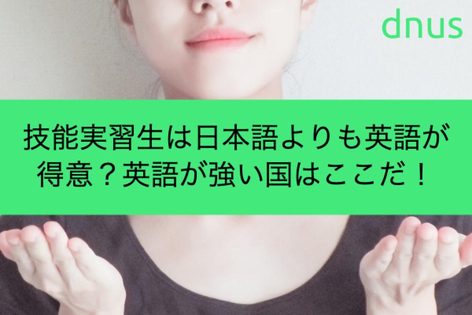技能実習生は日本語よりも英語が得意?英語が強い国はここだ!