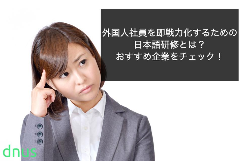 外国人社員を即戦力化するための日本語研修とは?おすすめ企業をチェック!