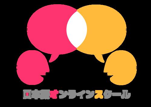 日本語オンライン教育サービス資料