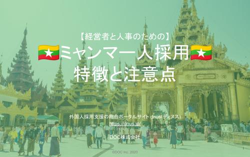【完全保存版】経営者・人事必見!!ミャンマー人採用の特徴と注意点!