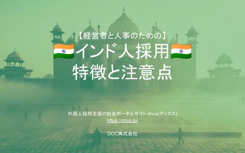 【完全保存版】経営者・人事必見!!インド人採用の特徴と注意点!