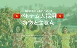 【完全保存版】経営者・人事必見!!ベトナム人採用の特徴と注意点!