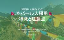 【完全保存版】経営者・人事必見!!ネパール人採用の特徴と注意点!