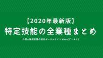 【2020年最新版】特定技能の全業種の徹底解説