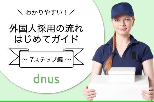 外国人採用の流れはじめてガイド~7ステップ編~