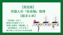 【完全版】外国人の「永住権」取得【総まとめ】