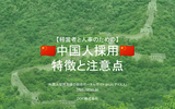 【完全保存版】経営者・人事必見!!中国人採用の特徴と注意点!