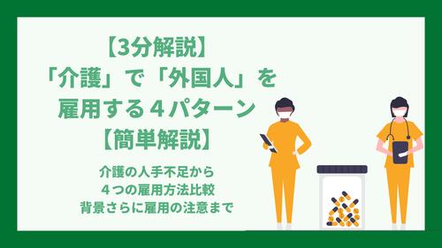 【3分解説】 「介護」で「外国人」を雇用する4パターン 【簡単解説】