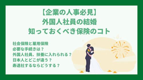 【企業の人事必見】外国人社員の結婚 知っておくべき保険のコト