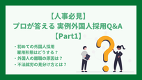 【人事必見】 プロが答える 実例外国人採用Q&A  【Part1】