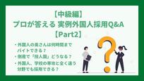 【中級編】 プロが答える 実例外国人採用Q&A 【Part2】