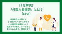 【3分解説】 「外国人看護師」とは?【EPA】