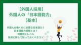 【外国人採用】 外国人の「日本語能力」 【基本】