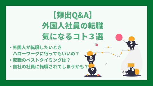 【頻出Q&A】 外国人社員の転職 気になるコト3選