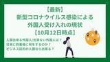 【最新】新型コロナウイルス感染による 外国人受け入れの現状【10月12日時点】
