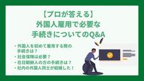 【プロが答える】 外国人雇用で必要な手続きについてのQ&A
