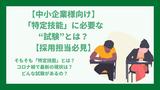 """【中小企業様向け】「特定技能」に必要な """"試験""""とは? 採用担当必見】"""