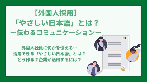 【外国人採用】 「やさしい日本語」とは? ー伝わるコミュニケーションー