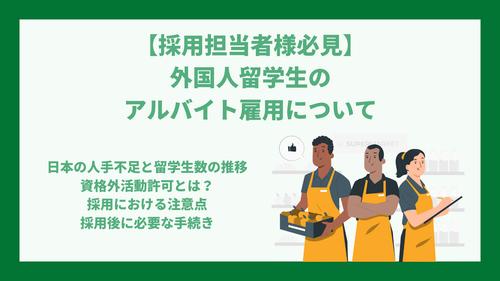 【採用担当者様必見】外国人留学生のアルバイト雇用について