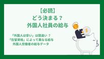 【必読】 どう決まる? 外国人社員の給与