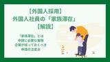 【外国人採用】外国人社員の「家族滞在」【解説】