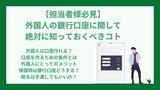 【担当者様必見】外国人の銀行口座に関して絶対に知っておくべきコト