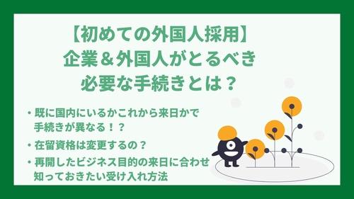 【初めての外国人採用】企業&外国人がとるべき必要な手続きとは?