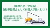 【業界必見・完全版】自動車整備士として外国人が働くには?
