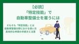 【必読】「特定技能」で自動車整備士を雇うには