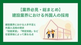 【業界必見・総まとめ】建設業界における外国人の採用