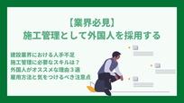 【業界必見】施工管理として外国人を採用する
