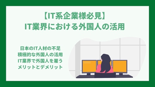 【IT系企業様必見】IT業界における外国人の活用