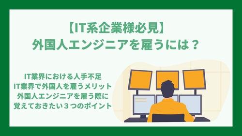 【IT系企業様必見】外国人エンジニアを雇うには?