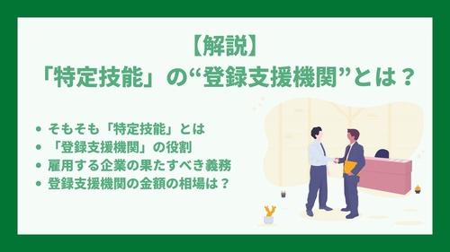 """【解説】「特定技能」の""""登録支援機関""""とは?"""