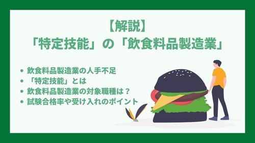 【解説】「特定技能」の「飲食料品製造業」
