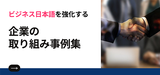 【特集】外国人社員のビジネス日本語を強化する企業の取り組み事例