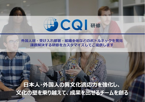 【業界初・HR系アワード3冠】グローバル採用に特化した適性検査「CQI」