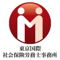 外国人労務顧問なら、東京国際社会保険労務士事務所